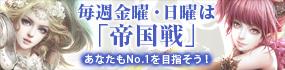 [launcher]帝国戦褒賞