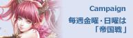 [Top]帝国戦褒賞増加