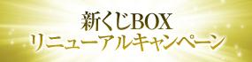 [launcher]新くじBOXリニューアルキャンペーン