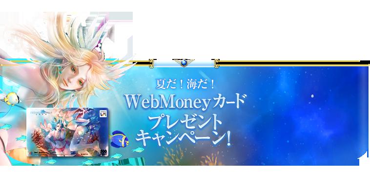 [TOP]夏だ!海だ!WebMoneyカード プレゼントキャンペーン!