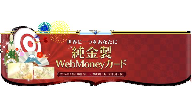 [Top]1218WebMoney_01