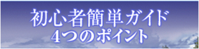 [launcher]初心者4つ