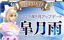 [top]201505UPD_banner