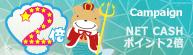 [top]20150714_NetCashCP_rotationbanner