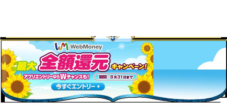 [Top]20150813_WebMoneyCp