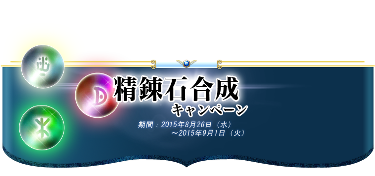 [top]20150826精錬石キャンペーン