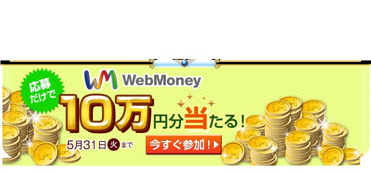 [top]20160426_webmoneycp