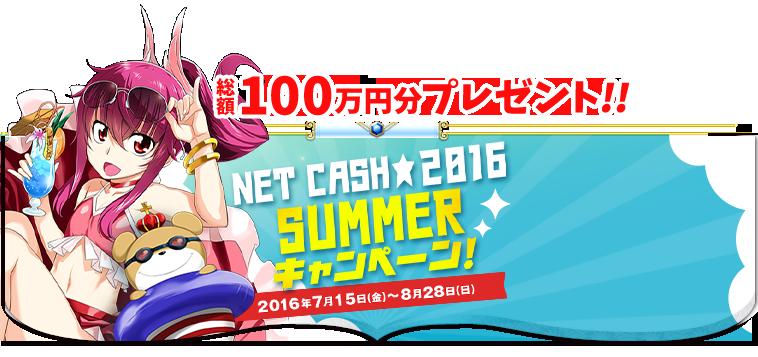 [TOP]20160810_netcash