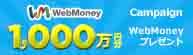 [top]20160812_webmoneycp