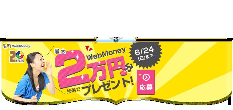 [top]20180605_webmoneycp