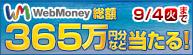[top]WebMoneyCP_20180724