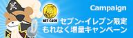 [top]netcashx7-11CP