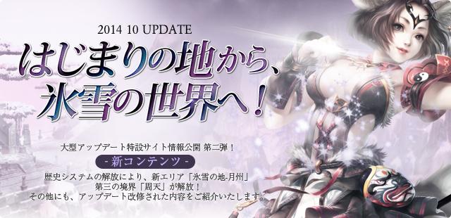 201410upd_release.jpg