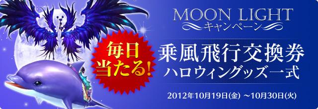 20121019_02_release.jpg